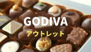 ゴディバのアウトレット商品が80%割引!値段と店舗・通販があるかも調査
