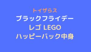 トイザらス ブラックフライデー2020レゴのハッピーバック中身ネタバレ!