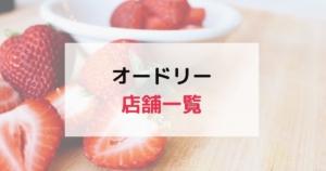 東京のほか名古屋や大阪関西でもグレイシアは買える?
