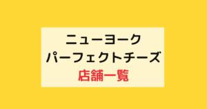 ニューヨークパーフェクトチーズ店舗一覧!大阪や名古屋・福岡にもある?