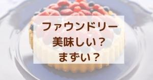 ファウンドリーのケーキはまずい/美味しくない?口コミを調査!