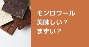 モンロワールはまずい?美味しい?味の口コミを調査!