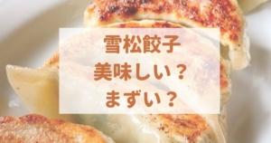 「雪松」餃子は美味しい?美味しくない/まずい?口コミを調査!